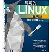 鳥哥的Linux私房菜--基礎學習篇(第四版)