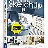 SketchUp速繪美學:輕鬆駕馭室內設計