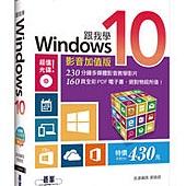 跟我學Windows 10-影音加值版