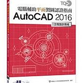 TQC+ 電腦輔助平面製圖認證指南 AutoCAD 2016