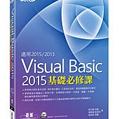 Visual Basic 2015基礎必修課