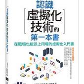 認識虛擬化技術的第一本書(超圖解,學習無負擔)