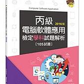 電腦軟體應用丙級檢定學科試題解析(105試題)
