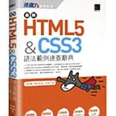 最新HTML5&CSS3語法範例速查辭典