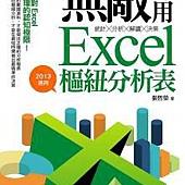 統計╳分析╳解讀╳決策:無敵好用Excel樞紐分析表