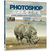 Photoshop完美影像工作簿|世界夢幻隊講師的創意影像編修與頂尖合成技
