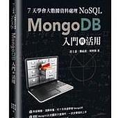 7天學會大數據資料處理—NoSQL:MongoDB入門與活用