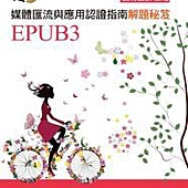 TQC+ 媒體匯流與應用認證指南解題秘笈-EPUB3