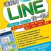 讓我們 LINE 在一起! 2016 最新版! - LINE Keep‧禮品小舖‧換手機完整保留LINE聊天記錄、影片、照片、好友、群組
