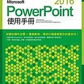 Microsoft PowerPoint 2016 使用手冊
