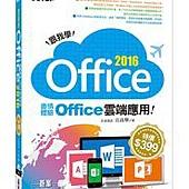 跟我學Office 2016--盡情體驗Office雲端應用(附範例光碟)