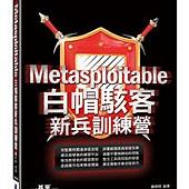 Metasploitable|白帽駭客新兵訓練營