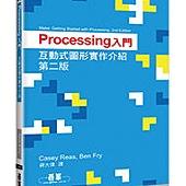 Processing入門|互動式圖形實作介紹 第二版