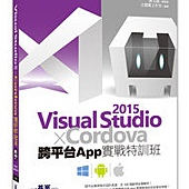Visual Studio 2015 X Cordova跨平台App實戰訓班