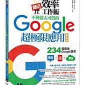 翻倍效率工作術--不會就太可惜的Google超極限應用(第二版)