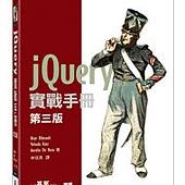 jQuery 實戰手冊 第三版