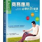 Excel 2013商務應用必學的16堂課