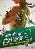 Photoshop CC設計接案王