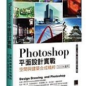 Photoshop平面設計實戰:空間與建築合成精粹