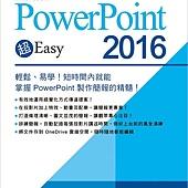 Microsoft PowerPoint 2016 超 Easy