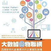 大數據與物聯網─因應新世代商業需求的企業資訊架構