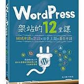 使用WordPress架站的12堂課|網域申請x架設x佈景主題x廣告申請