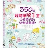 350個超簡單隨手畫|少女時代的快樂塗鴉趣!