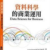 資料科學的商業運用 (Data science for business)