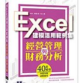 經營管理與財務分析-Excel建模活用範例集