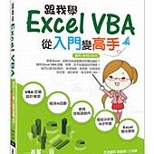 跟我學Excel VBA-從入門變高手