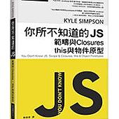 你所不知道的JS|範疇與Closures,this與物件原型