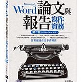 Word論文與報告寫作實務 第二版(Office 2016適用)