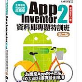 手機應用程式設計超簡單--App Inventor 2資料庫專題特訓班(第二版)