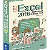活用Excel 2016:一學就會的職場必備報表製作99招
