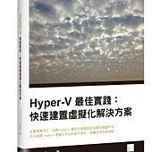 Hyper-V最佳實踐:快速建置虛擬化解決方案