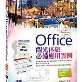 Office觀光休旅必備應用實例