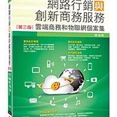 網路行銷與創新商務服務(第三版)--雲端商務和物聯網個案集