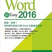 Microsoft Word 2016 超 Easy