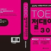 New TOEIC 900分必備- 多益都考這3000個單字