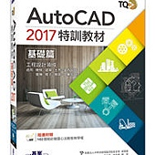 TQC+ AutoCAD 2017特訓教材-基礎篇(附贈102個精彩繪圖心法動態教學檔)