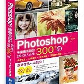 Photoshop平面廣告設計─設計素人必學300+招