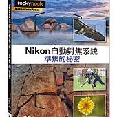 Nikon自動對焦系統|準焦的秘密