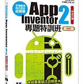 手機應用程式設計超簡單--App Inventor 2專題特訓班(中文介面第二版)