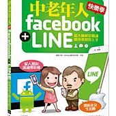 中老年人快樂學 Facebook + LINE (超大圖解好閱讀.簡單學習好上手)