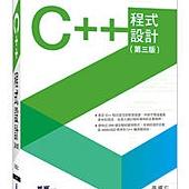 C++程式設計(第三版)