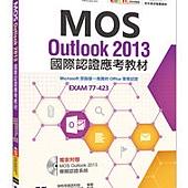 MOS Outlook 2013 國際認證應考教材