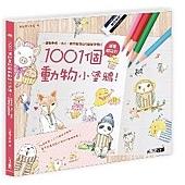 1001個越畫越萌的動物小塗鴉!繪製手帳、卡片、留言都適用的動物表情包