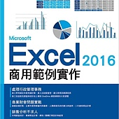 Microsoft Excel 2016 商用範例實作