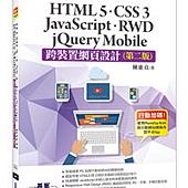 跨裝置網頁設計(第二版)-HTML5、CSS 3、JavaScript、RWD、jQuery Mobile