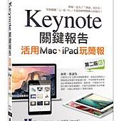 Keynote關鍵報告|活用Mac、iPad玩簡報第二版